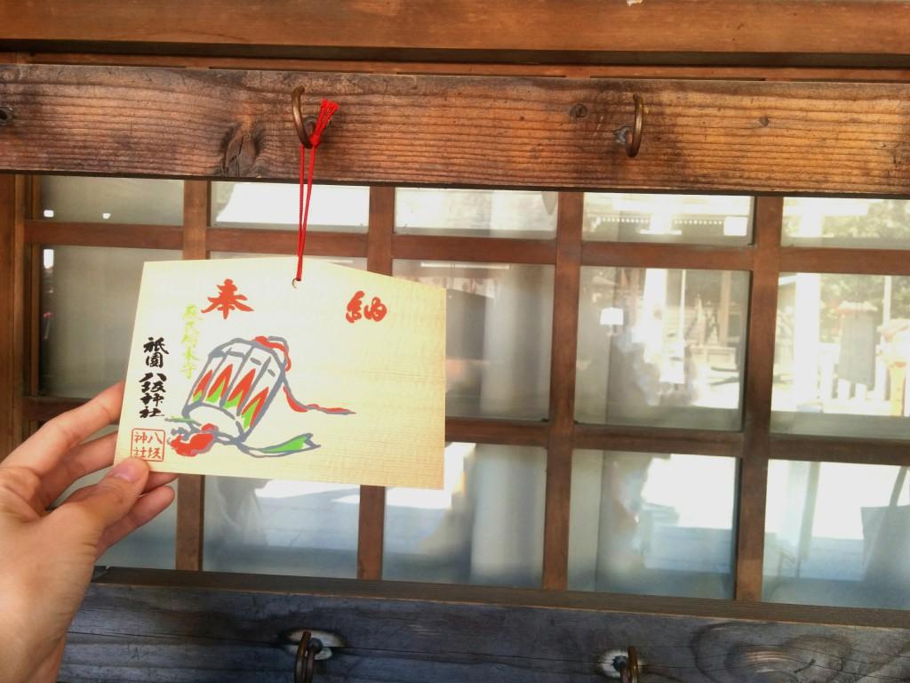 八坂神社の絵馬