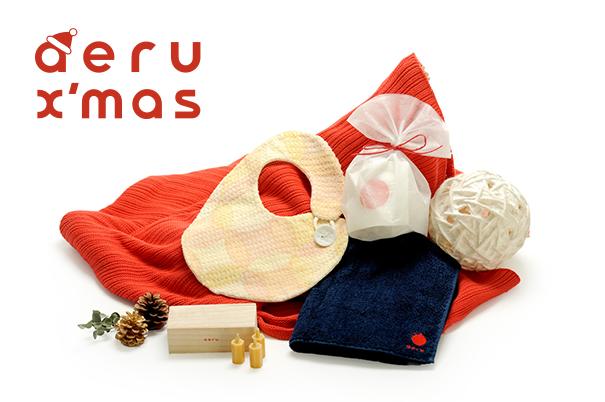 aeruのクリスマス
