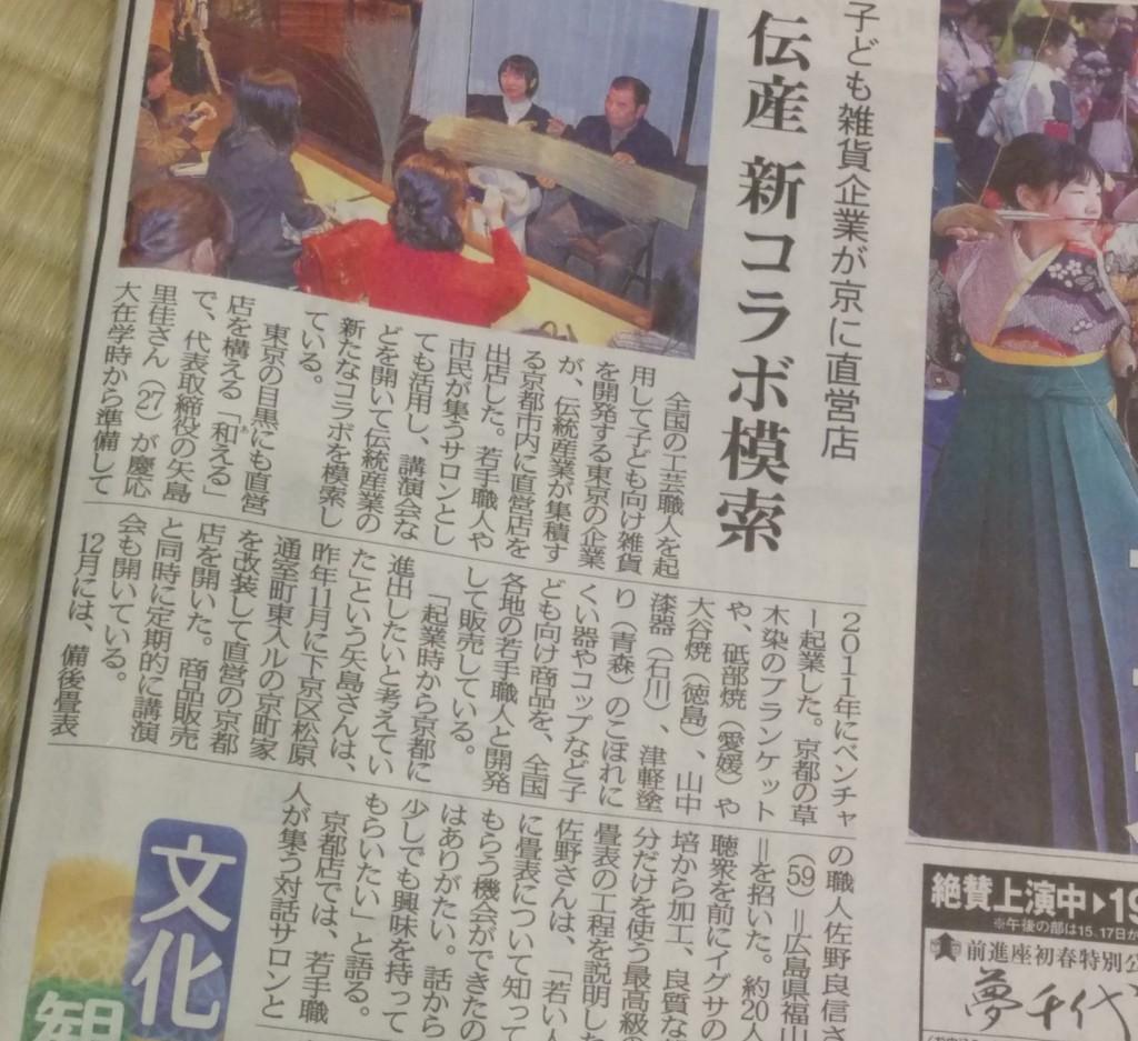 31_京都新聞1月15日朝刊