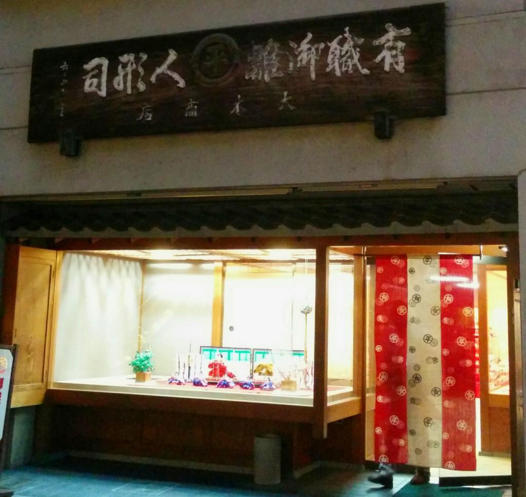 39_丸平大木人形店