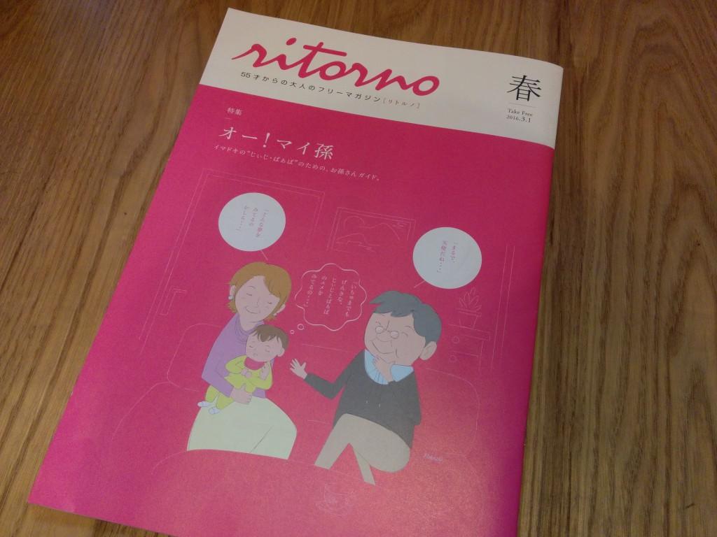 07_リトルノ春号表紙