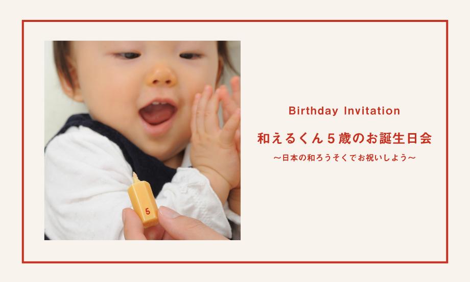 02_5歳のお誕生日会