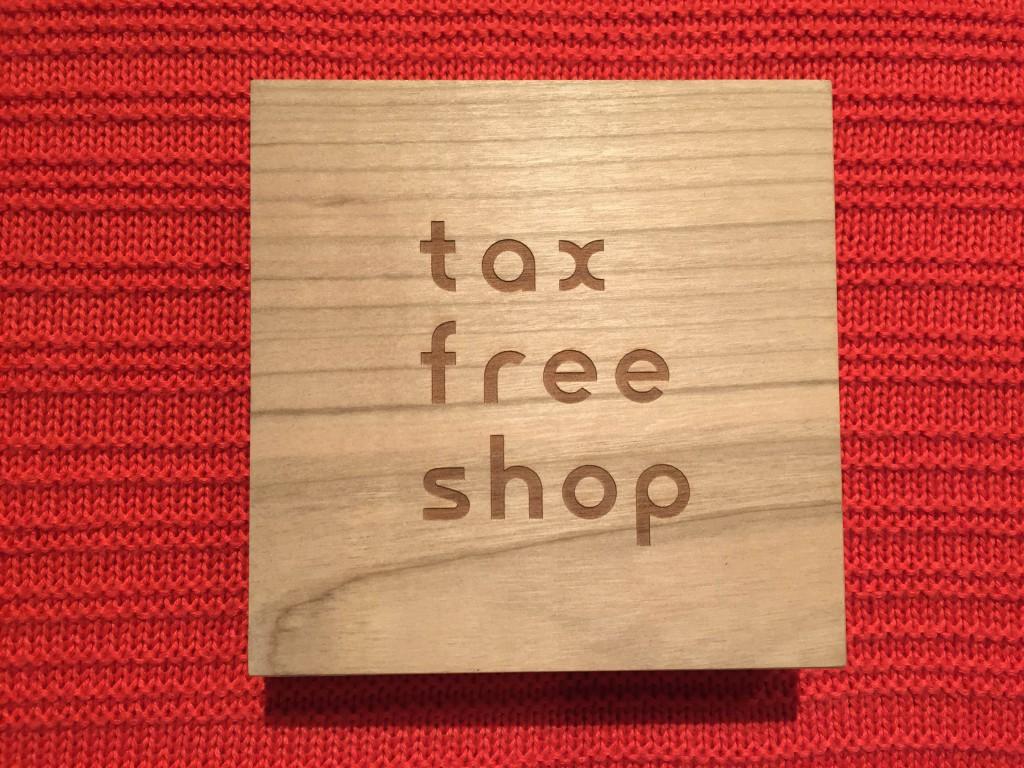 和える 免税 サービス