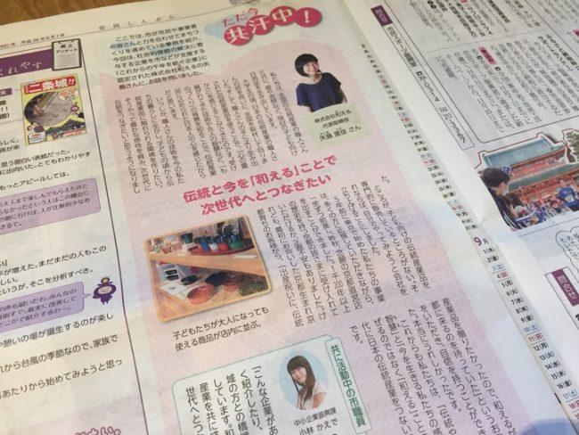 京都 市民 新聞