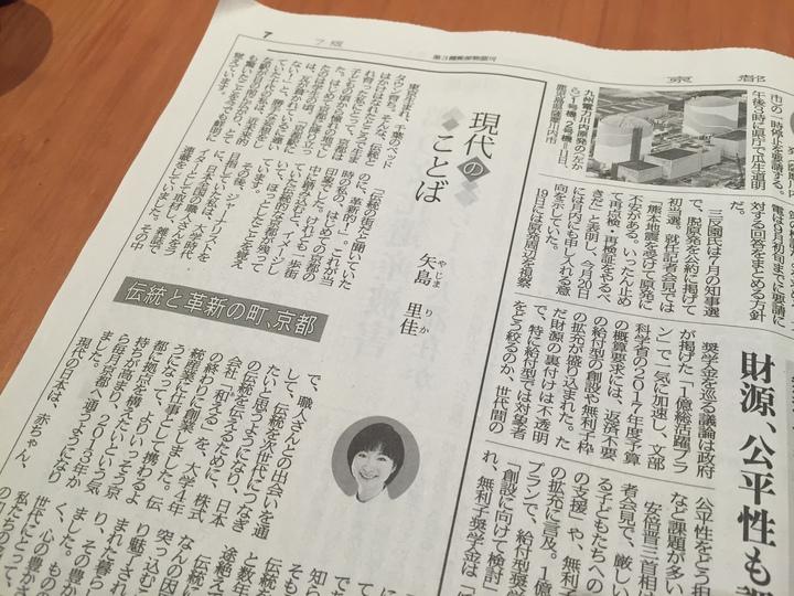 京都新聞 夕刊