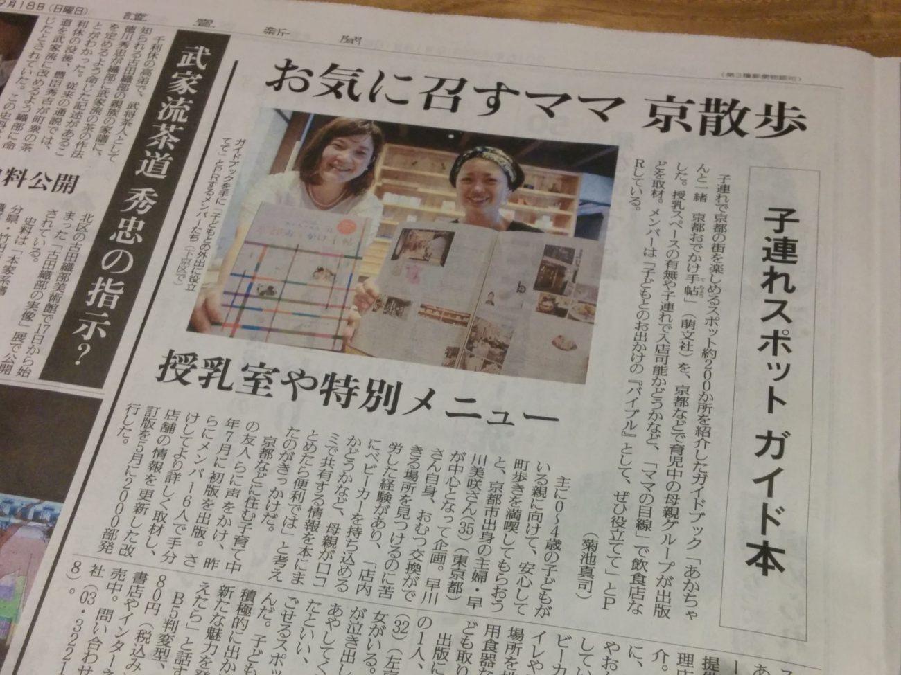 読売新聞 京都おでかけ手帖