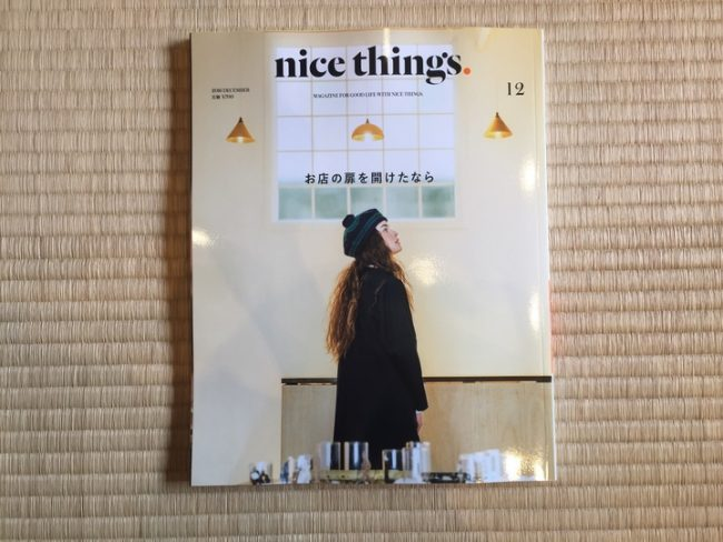 雑誌 nice things aeru gojo