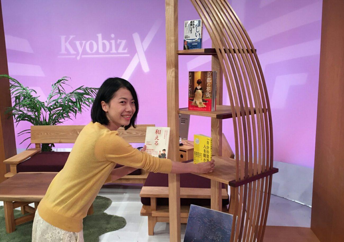 京bizXスタジオ