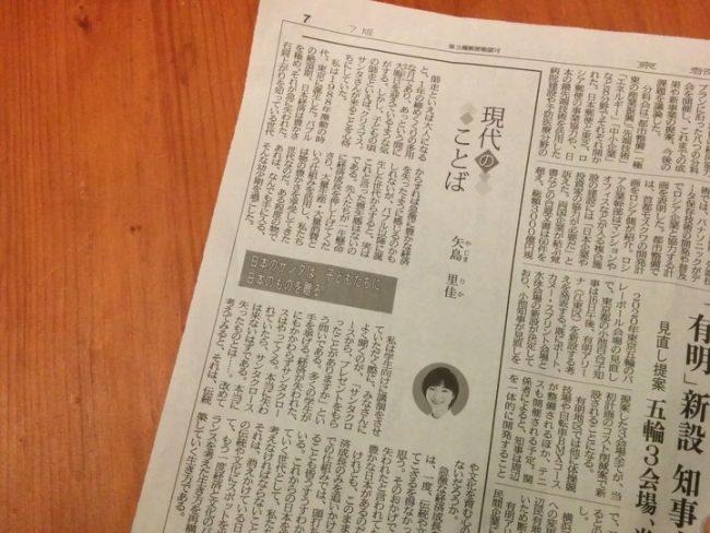 和える 京都新聞