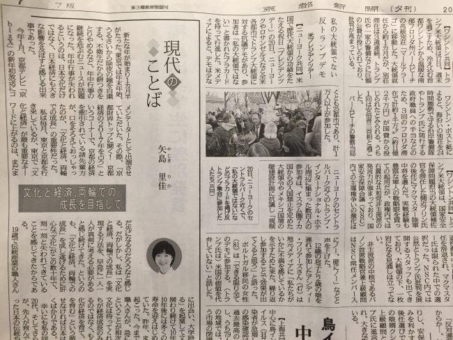京都新聞 夕刊 コラム