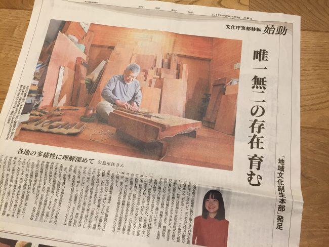 京都新聞 文化庁移転