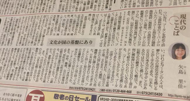 京都新聞 現代のことば