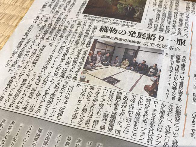 京都新聞  お茶会