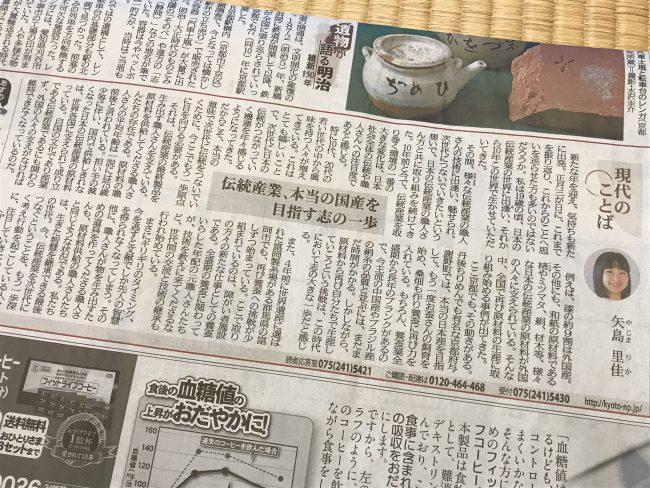 京都新聞 現代のことば 和える