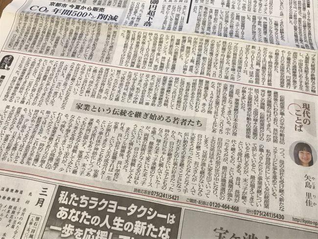 京都新聞 和える 今日のことば コラム