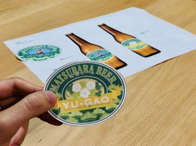 松原ビール ラベル