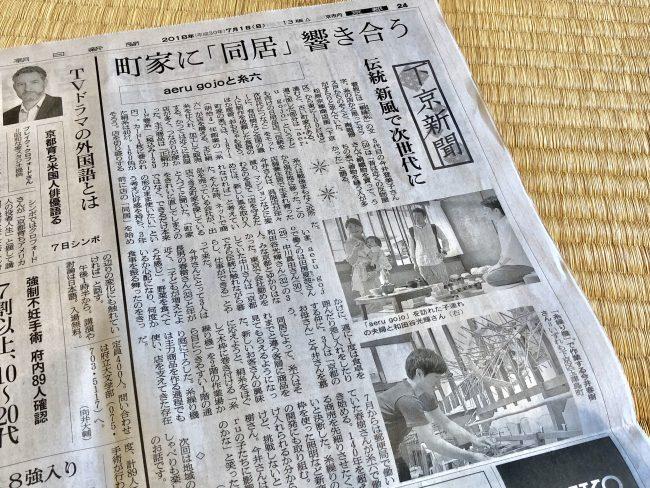 朝日新聞 糸六 aeru gojo