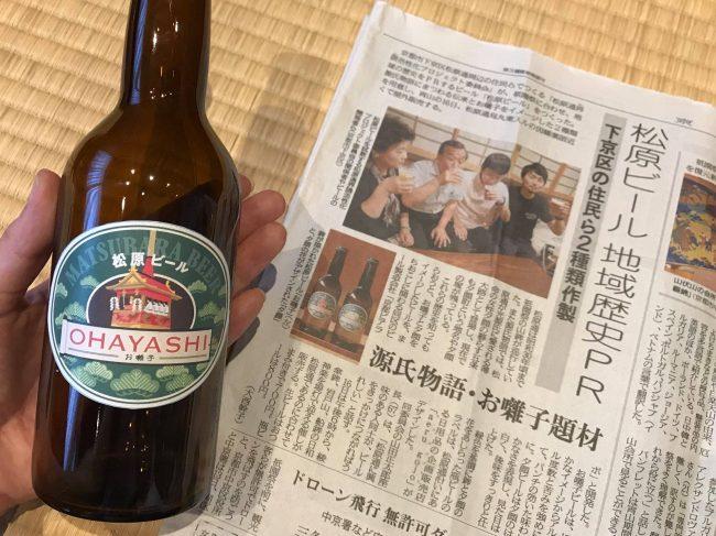京都新聞 松原ビール