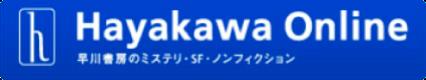 Hayakawa Onlineで購入