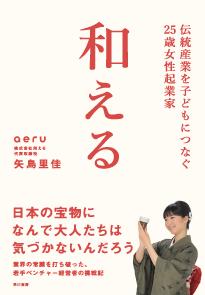 和える-aeru- (伝統産業を子どもにつなぐ25歳女性起業家) /矢島里佳 (著)