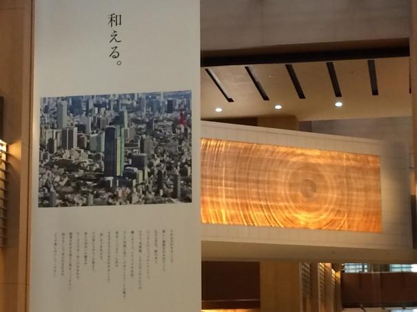 六本木東京ミッドタウン「和える」