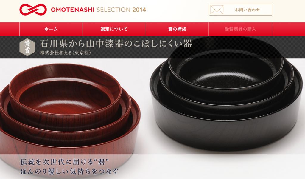 石川県から山中漆器のこぼしにくい器   OMOTENASHI Selection 2014(おもてなしセレクション2014)