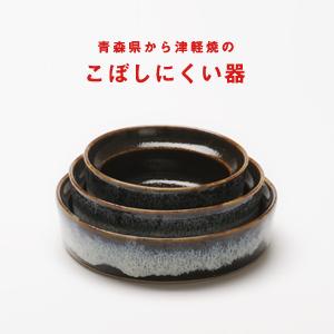 青森県から津軽焼のこぼしにくい器