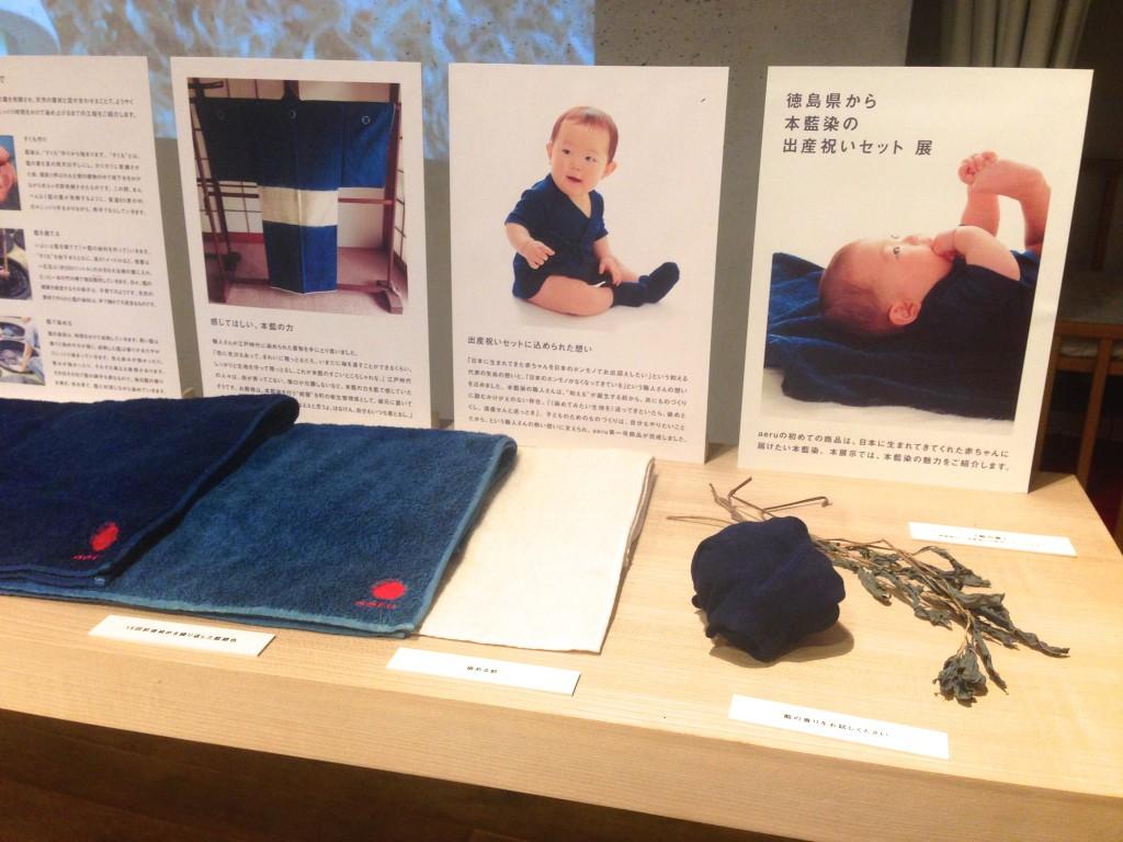 本藍染 出産祝 展示会