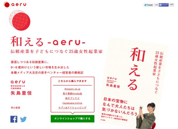 矢島里佳著「和える-aeru- 」