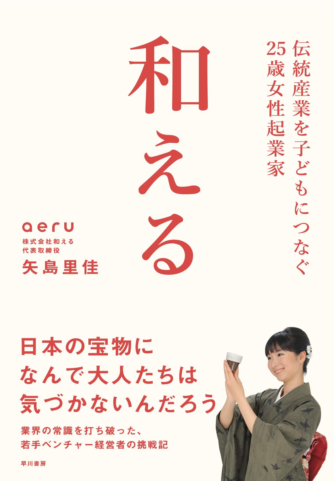 和える 矢島里佳 aeru 電子書籍化