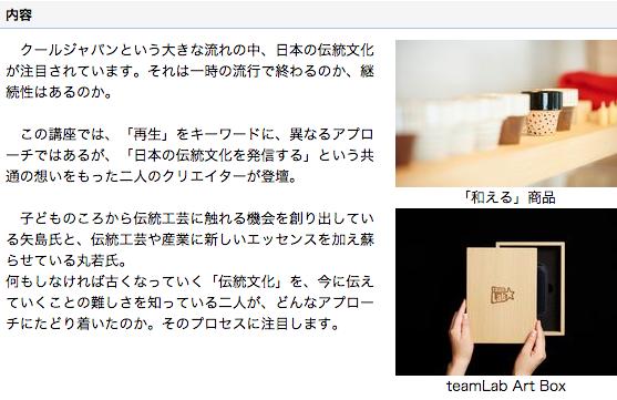六本木アートカレッジ 再生  ~日本の伝統に、スイッチを入れる~  【パワーセミナー】