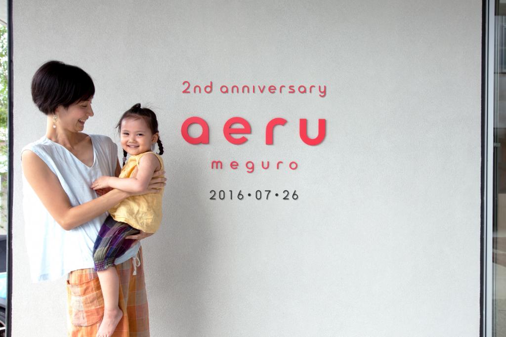 aeru-meguro-2nd-anniversary2