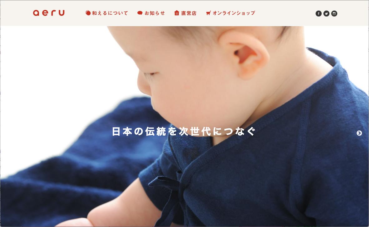 和える aeru ベビー キッズ 赤ちゃん 子ども 日用品 器 コップ 出産祝い ギフト