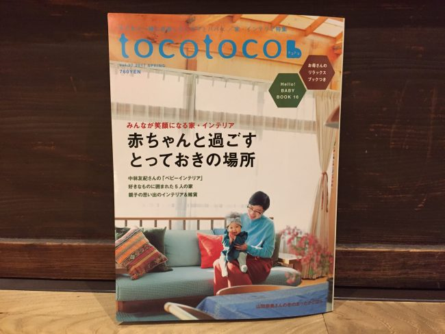 雑誌 tocotoco