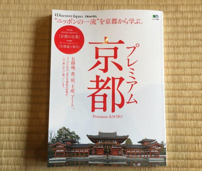 Discover japan 京都