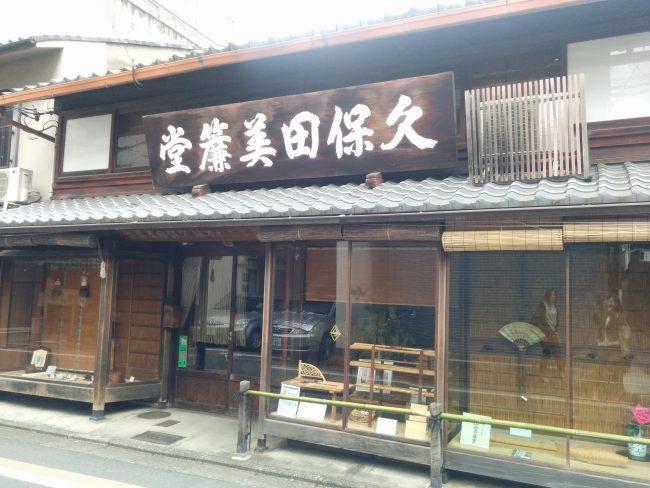 久保田美簾堂