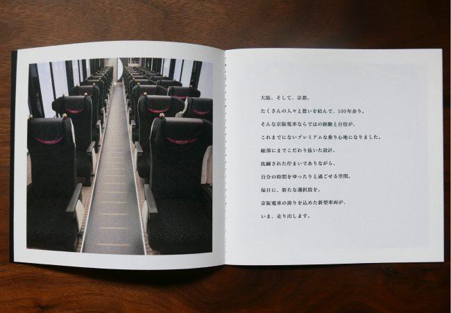 京阪電車プレミアムカー