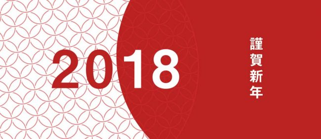 和える 新年 aeru 2018