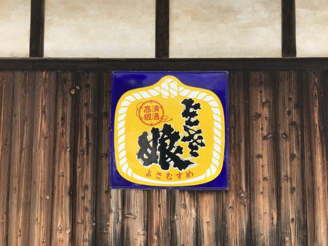 与謝野町 与謝娘 京都