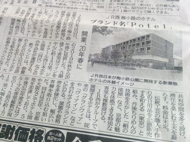 京都aeru room 記者発表