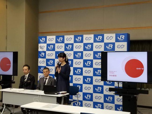 京都aeru room JR西日本 記者発表