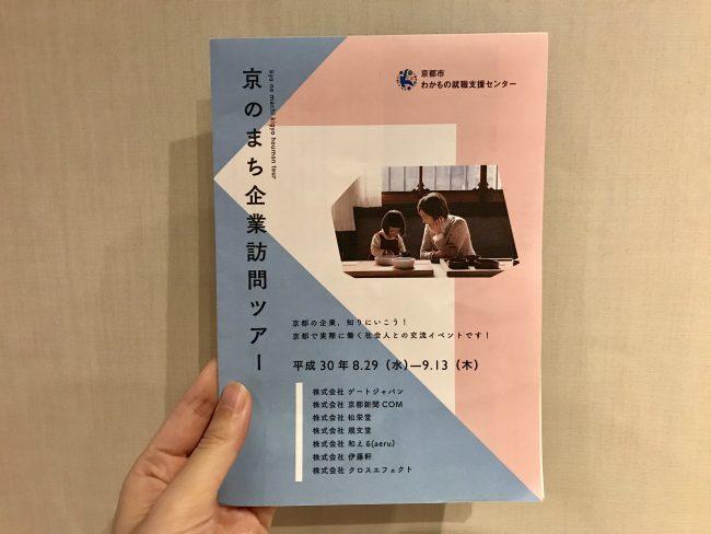 視察 京都市 わかもの就職支援センター